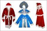 √ Новогодние и карнавальные костюмы