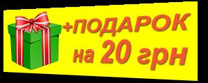 +Подарок зеленый 20