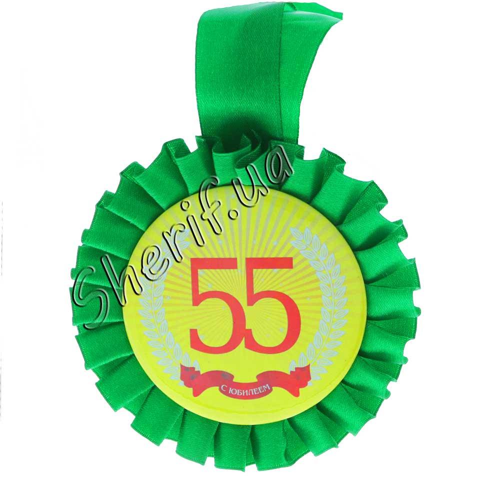 Медаль на юбилей 55 лет женщине своими руками фото 17