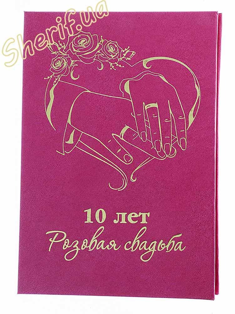 10 лет свадьбы сценарий поздравления 30