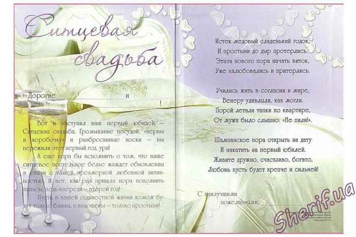 Ситцевая свадьба поздравления прикольные сценки 19