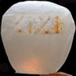Небесный фонарик Купол 'Зі святом'