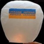 Небесный фонарик Купол 'Украина'