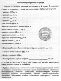 Однокомнатная квартира тех. хар-ки