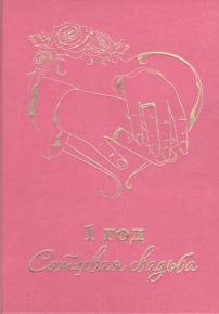 Диплом Ситцевая свадьба 1 год