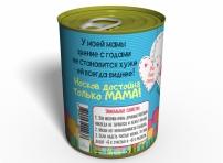 konservirovannye-nosochki-lyubimoj-mamy-originalnyj-podarok-mame-na-8-marta 3