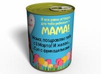 konservirovannye-nosochki-lyubimoj-mamy-originalnyj-podarok-mame-na-8-marta 2