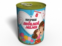 konservirovannye-nosochki-lyubimoj-mamy-originalnyj-podarok-mame-na-8-marta 1