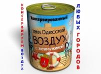 konservirovannyj-odesskij-vozdukh-s-zhemchuzhinoj-vozdukh-v-zhestyanoj-banke-vozdukh-v-konservnoj-banke 1