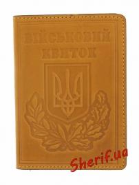 Обложка «Військовий квиток», 5010ж