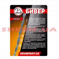 Пила карманная GRAND WAY Бивер-3