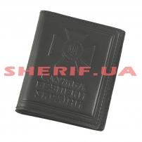 Обложка для удостоверения сотрудников СБУ тройная, черная