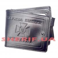 Обложка-портмоне СБУ (с отделением для удостоверения)