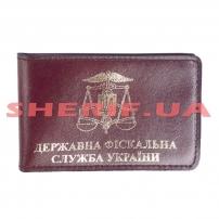 Обложка для удостоверения сотрудников ФСУ (с дополнительными отделениями)