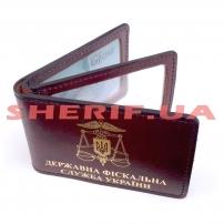 Обложка для удостоверения сотрудников ФСУ (с дополнительными отделениями)-3