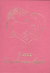 Диплом Деревянная свадьба 5 лет