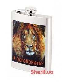 Фляга 8Y38 со львом «А поговорить?» (8OZ)