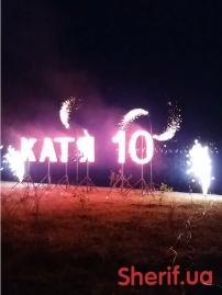 Фейерверк высотный с наземной надписью «Катя 10 лет»