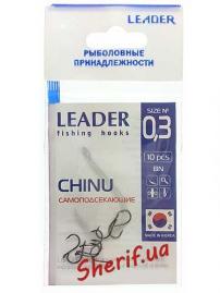 Крючки Leader № 0,3 Chinu самоподсекающие
