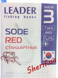 Крючки Leader № 3 Sode red стандартные