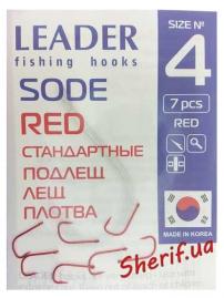 Крючки Leader № 4 Sode red стандартные (подлещ, лещ, плотва)
