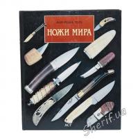 """Книга """"Ножи мира"""" Жан-Ноэль Мурэ"""