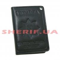 Обложка для удостоверения «Україна Національна поліція» (книжная), 5103ч