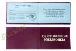 Удостоверение МИЛЛИОНЕРА