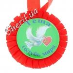 Медаль Теща-голубь мира