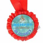 Медаль Жениху за отвагу