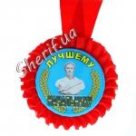 Медаль Лучшему начальнику