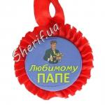 Медаль Любимому папе
