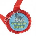Медаль Лучшему дедушке