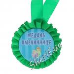 Медаль Имениннице