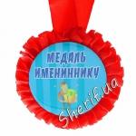 Медаль Имениннику