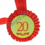 Медаль юбилейная 20 лет