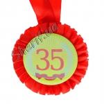 Медаль юбилейная 35 лет