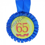 Медаль юбилейная 65 лет