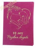 Диплом Розовая свадьба 10 лет