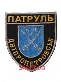 Патч «Патруль Днепропетровск»