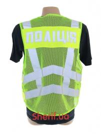 Жилет светоотражающий Полиция-3