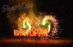 День Рождения (огн.  надпись 8 симв.+ фонтаны  +вертушки + фейерверк)
