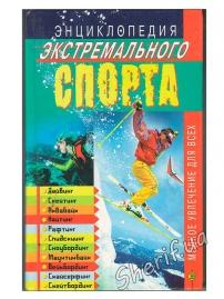 Энциклопедия экстремального спорта Д.А. Родионов