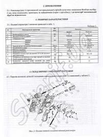 Револьвер под патрон Флобера Profi 4,5'' (бук)