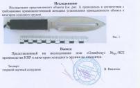 Нож спецназначения 5822-5