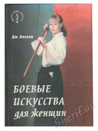 """Книга """"Боевые искусства для женщин"""" Дж. Лоулер"""