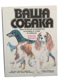 """Книга """"Ваша собака"""" Джоан Палмер"""