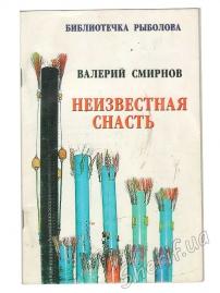 """Книжка """"Неизвестная снасть"""" В. Смирнов"""