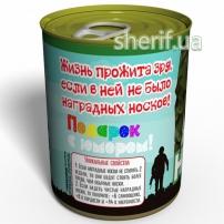 Консервированные Наградные Носки - Подарок на День ВСУ - Подарок Военному2