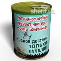 Консервированные Наградные Носки - Подарок на День ВСУ - Подарок Военному3